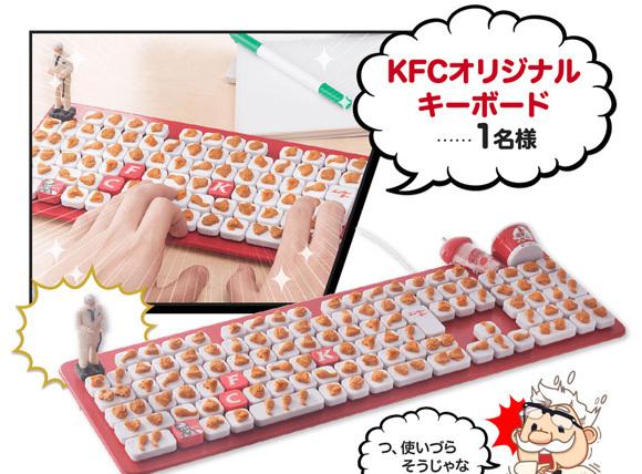 肯德基炸鸡键盘、鼠标和U盘……这啥玩意