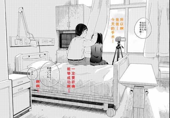 2ch翻译:看过这个漫画你们就知道你们的内心有多么的肮脏了wwwww