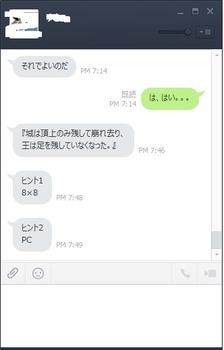 2ch翻译:女友向我发来了暗号...谁来救救我