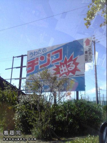 『少儿不宜』日本那些稍微有些糟糕的看板标语