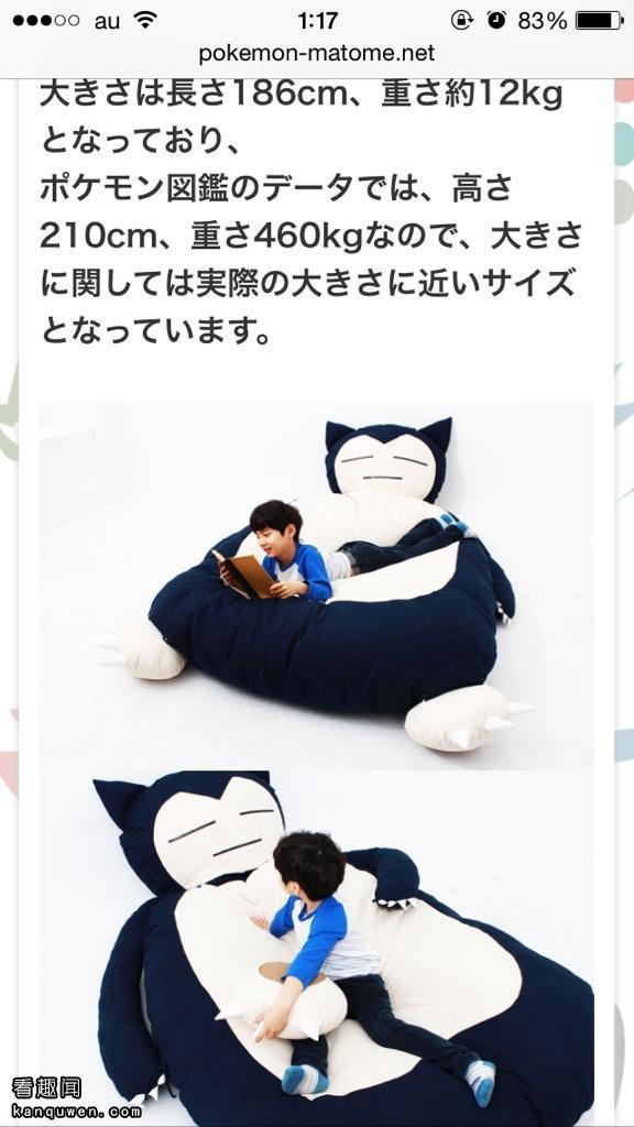 2ch翻译:皮卡丘床好厉害,已经成为了话题!