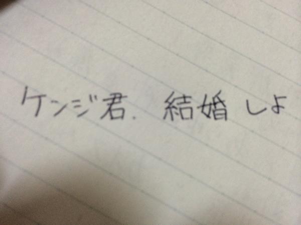 2ch翻译:女孩纸们,把你们手写「健二君最喜欢了」的图发来看看