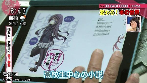 2ch翻译:在电子设备上看轻小说的当代的老年人wwwwww
