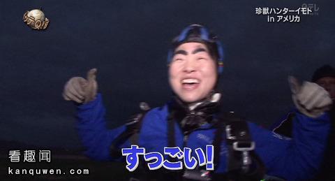 2ch翻译:震撼!原来这就是成为流星的感觉!