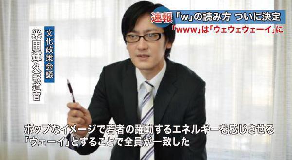 2ch翻译:流出了「w」的读法在文化政策会议上被定做了「喂」的传言www