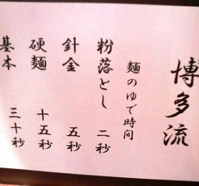 2ch翻译:福冈人「拉面针金」 我「那我也选这个」