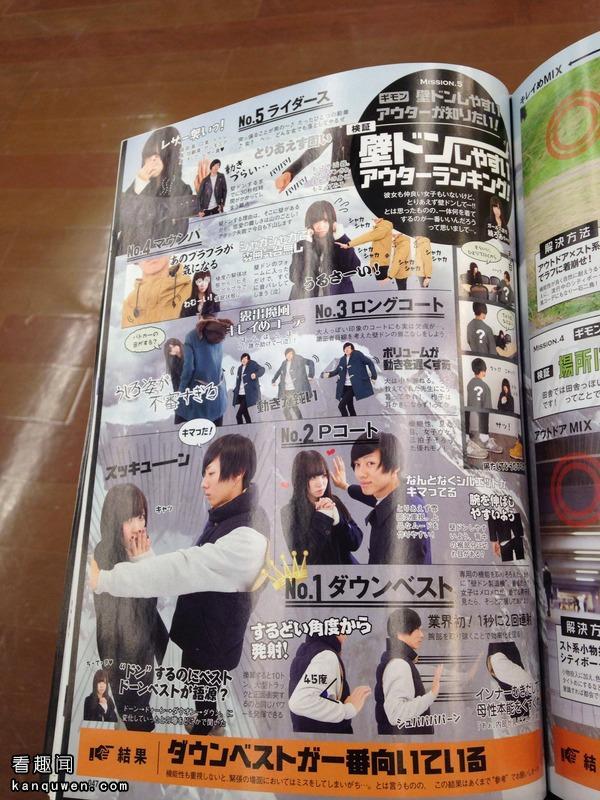 2ch翻译:今天试着读了下号称最强的现充时尚杂志,然而这都是些什么鬼!