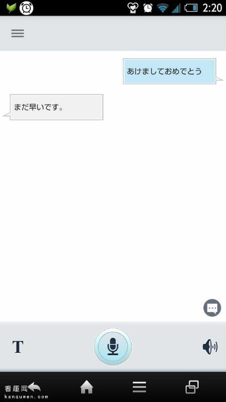 2ch翻译:对着iPhone的siri喊「今年也请多指教」试试www