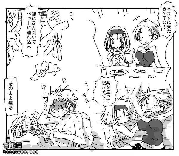 2ch翻译:来看下在酒席上能将不擅长喝酒的女生100%带回家的秘策吧