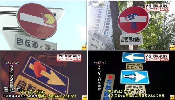2ch翻译:法国艺术家在日本的道路标识上乱涂乱画