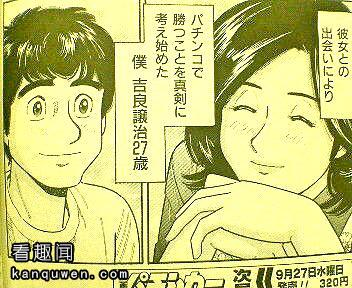 2ch翻译:有了喜欢的人后,就会像这样认真地考虑人生呢