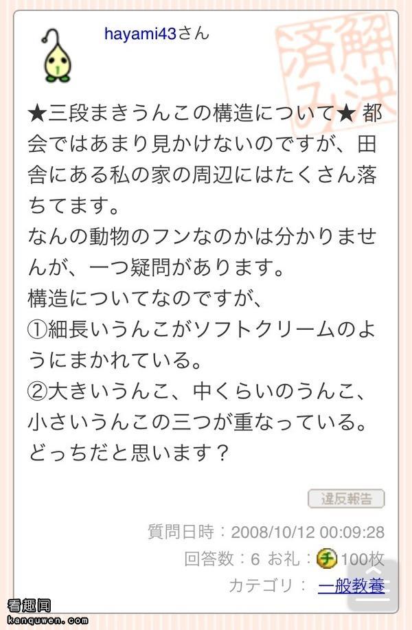 2ch翻译:yahoo智慧袋的这些对话太搞笑了
