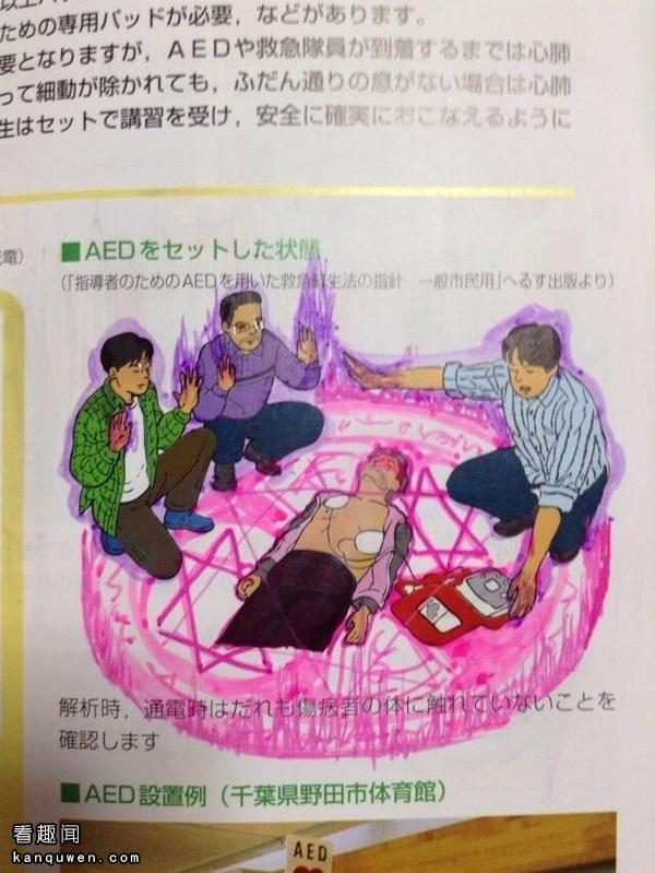 2ch翻译:健康教育的课本很好涂鸦呢