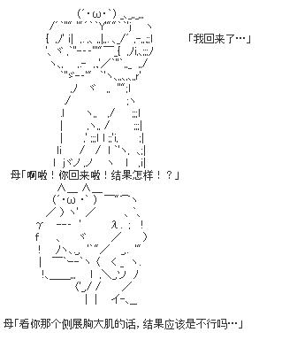 『欢乐短篇・2ch』压迫面试官「请进」男「打扰了」(中)