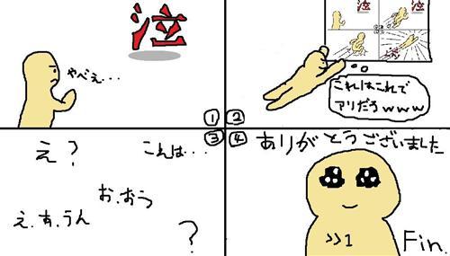 2ch:想出了让あいうえお哭的办法www