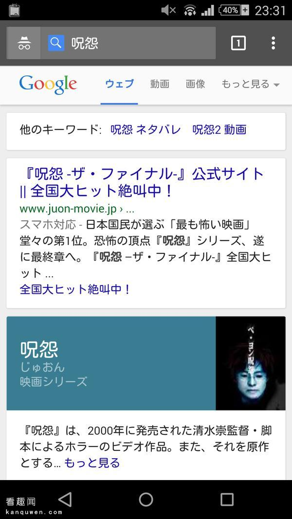 2ch:Google搜索中关于「咒怨」的说明文,被诅咒了