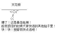 2ch:中国电梯突破顶楼事件遭2ch岛民字符画恶搞
