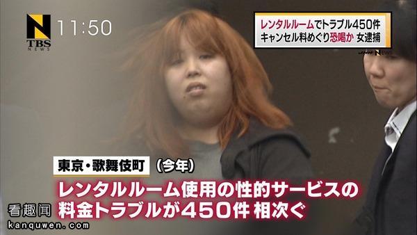 2ch:「换人要付5万」对找小姐的男性进行恐吓的无职女被逮捕