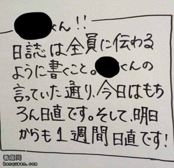 2ch:熊孩子用口袋妖怪的安农文字填写值日表格的结果www