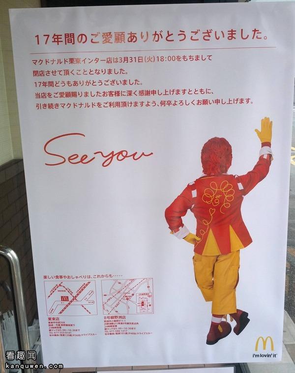 2ch:麦当劳开始竞相关店