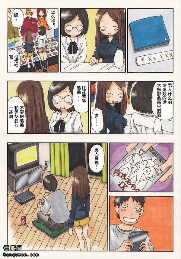 2ch:女性画的这个漫画说的是对的www