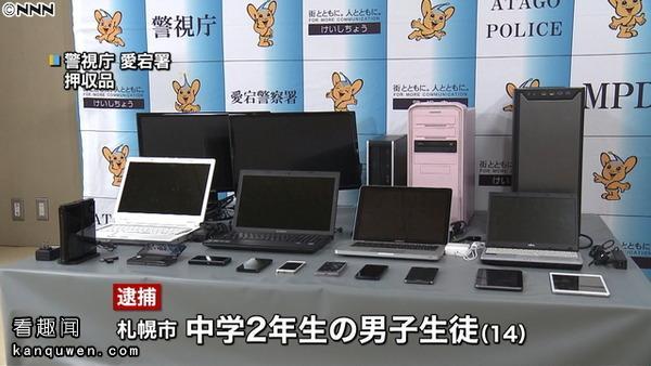 2ch:被逮捕的初二学生的持有物www