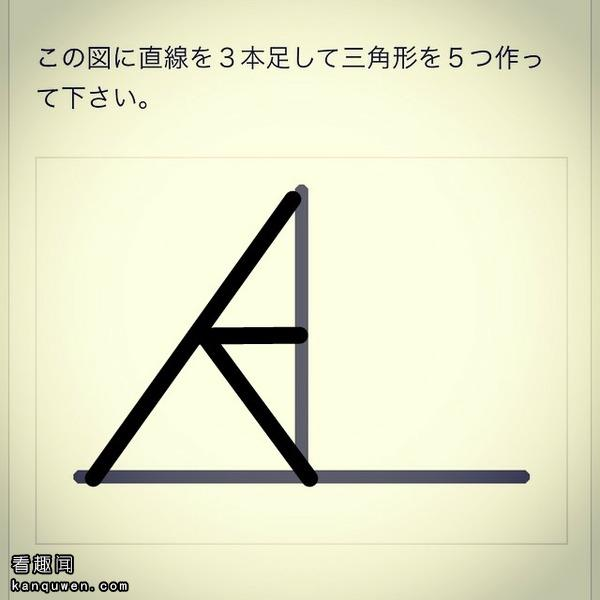 2ch:请给这个图上画3条直线,做出5个三角形