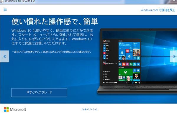 2ch:Windows10太死缠烂打了www