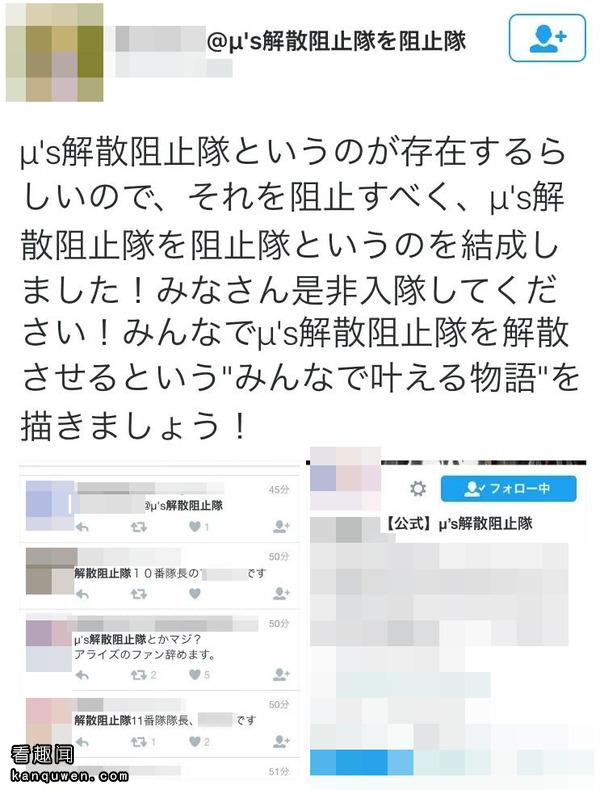 2ch:loveliver,因为μ's的解散报道变成一团乱【悲报】