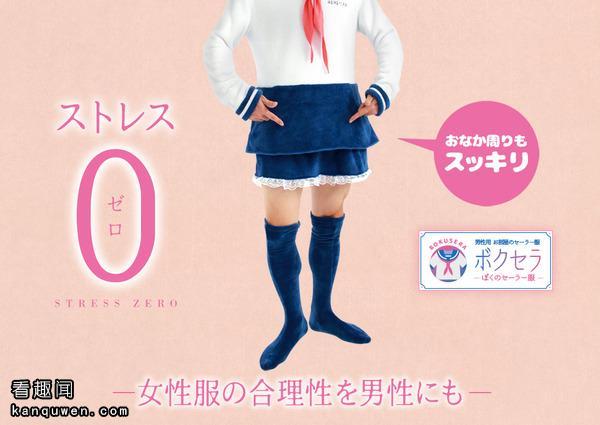 2ch:男孩纸专用水手服,两天内售馨