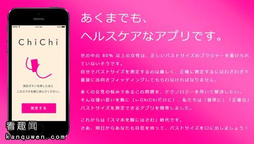 2ch:光是将手机夹在胸部中间就能测出罩杯数的iPhone应用登场!