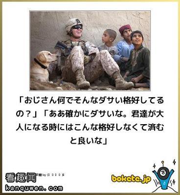 『爆笑bokete・2ch』那些年我们读过的日式冷笑话(二)