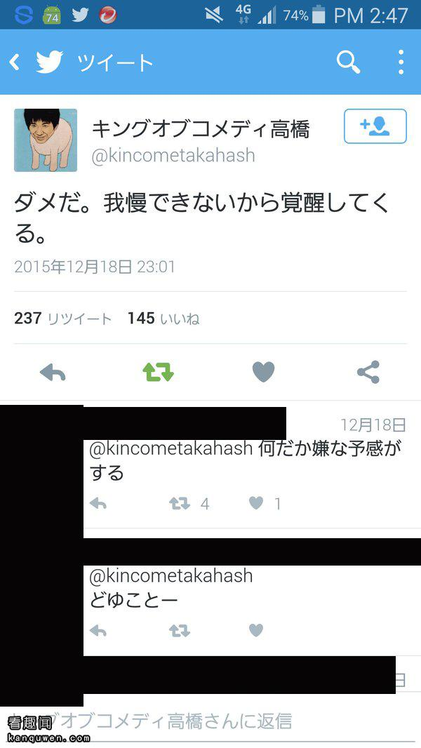 2ch:搞笑组合『king of comedy』高桥健一因为偷女高中生制服被逮捕,在Twitter上曾作出意义深的宣言