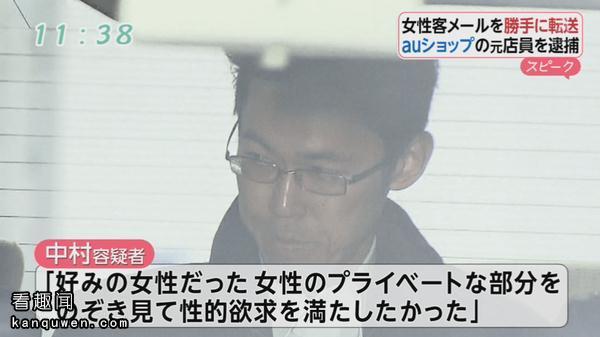 2ch:手机店的店员因为提取女性顾客的手机数据被逮捕www