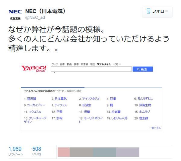 2ch:「男友在名为日本电气?的电器店就职了,分手了哦」