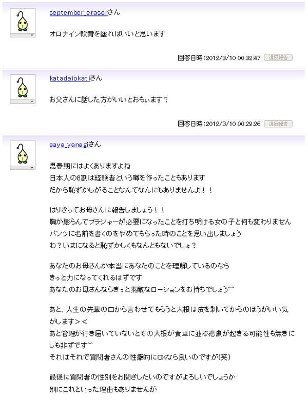 2ch:通过安价去yahoo智慧袋提问www(上)