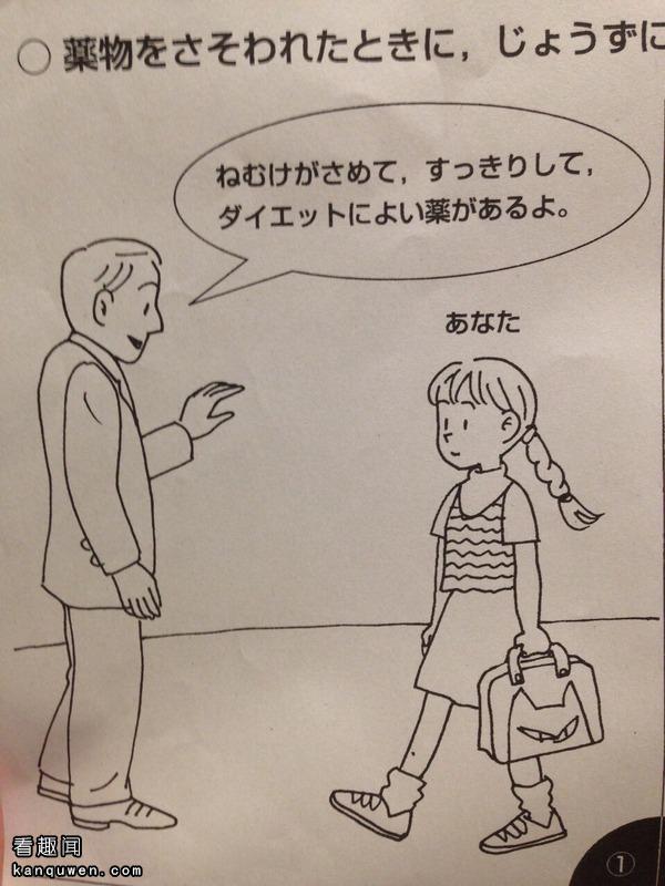 2ch:妹妹(小学6年级)拒绝可疑药物的方式好过分www
