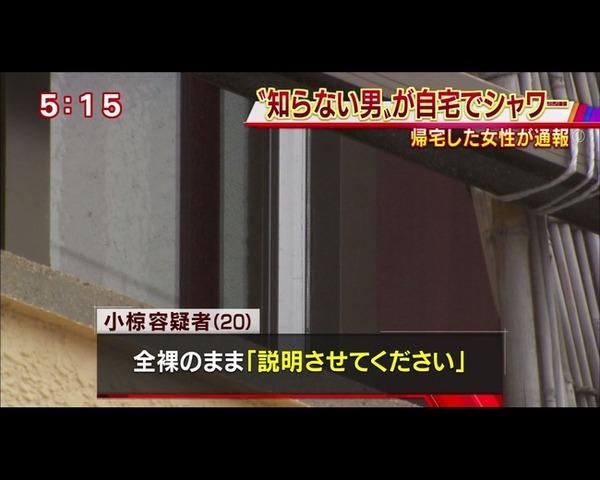 2ch:「喔,女大学生家房门没锁诶」→