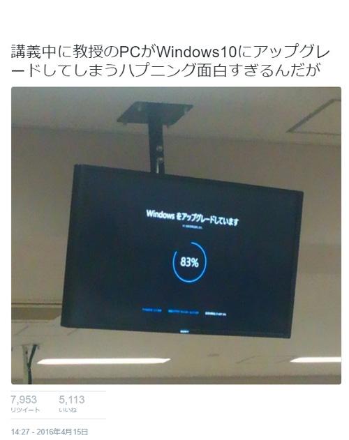 2ch:大学讲课中教授的电脑发生了升级到Windows10的事故
