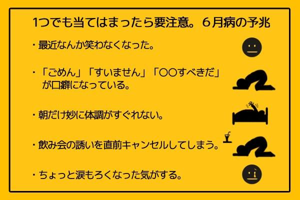 【冷知识】请注意小心「6月病」