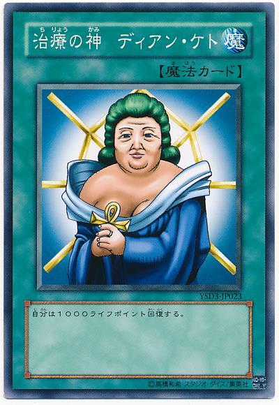 2ch:感觉姨妈很重的游戏王卡www