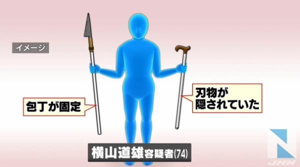 2ch:在M记74岁老人用左手暗藏了小刀的手杖,右手暗藏了菜刀的棒子大闹一番,砍翻了60岁男性