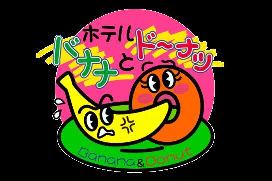 2ch:真实存在的爱情旅馆名字排行榜 第一名『香蕉&甜甜圈』