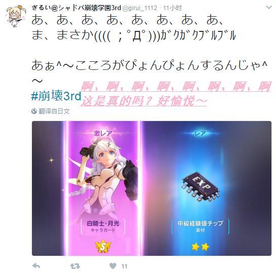 twitter:日推上吐槽崩坏3rd(一)