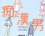 『长篇故事・2ch』痴汉男(五十一)